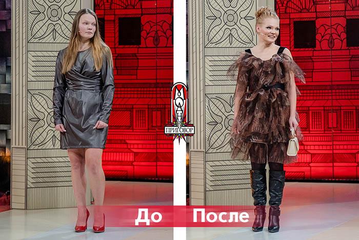 модный приговор январь 2020, модный приговор от 31 января 2020 года, выговор модному приговору