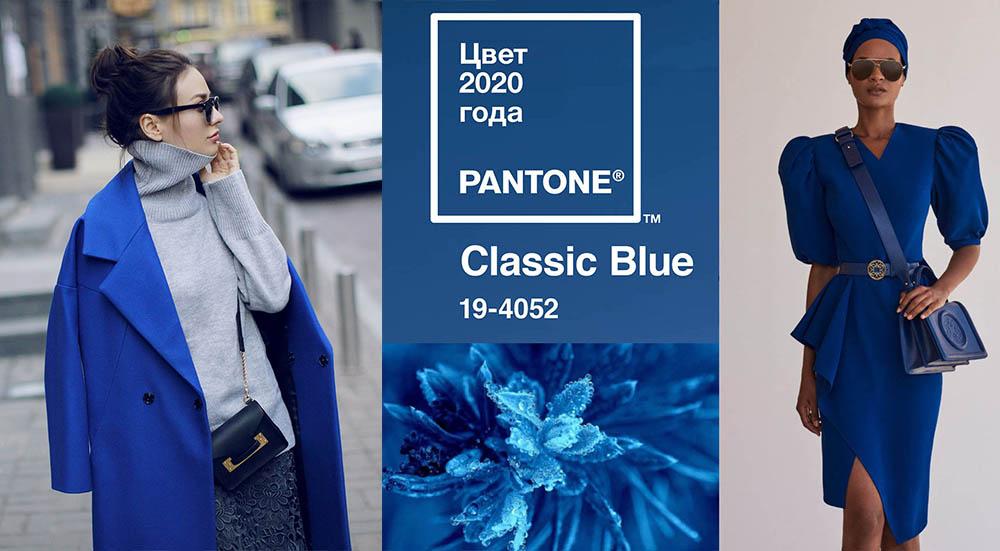 классический синий цвет 2020
